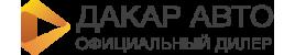 ООО «Дакар-Авто» Грузовики