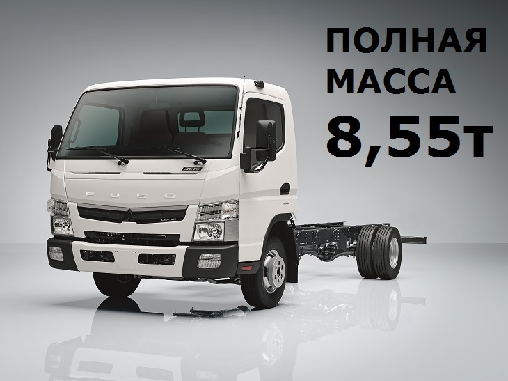 Fuso Canter TF 8,55т